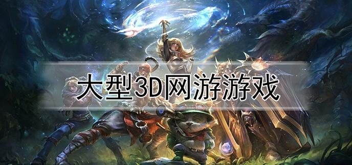 大型3d网游游戏