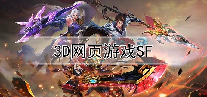 3d网页游戏sf