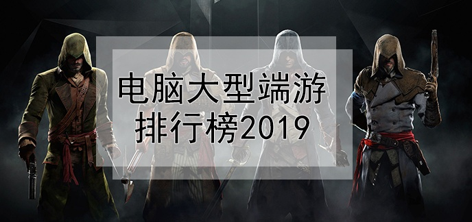 电脑大型端游排行榜2019