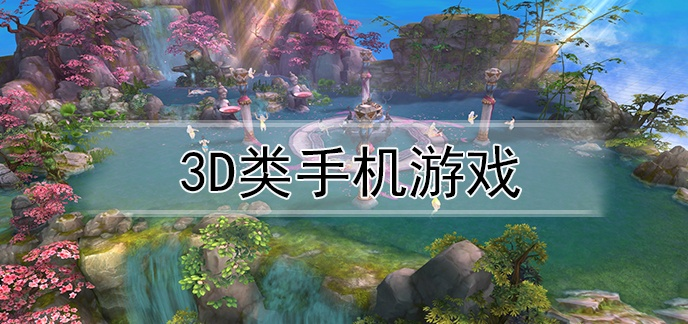3d类手机游戏