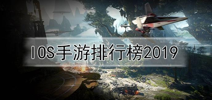 ios手游排行榜2019