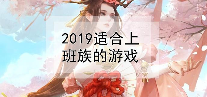 2019适合上班族的uu快三uu快三|uu快三玩法说明