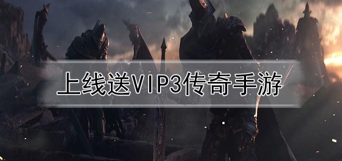 上线送vip3传奇手游封面