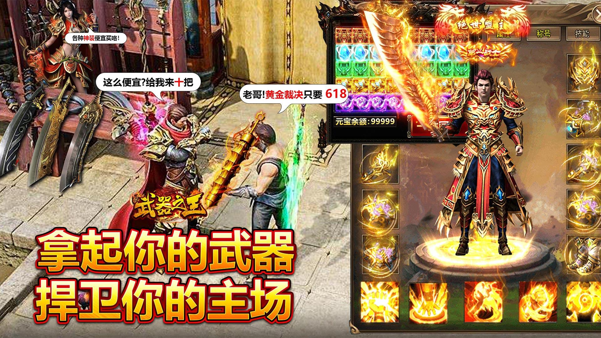 《武器之王(满屏爆装)》上线送VIP10,50万福利钻石,500万元宝