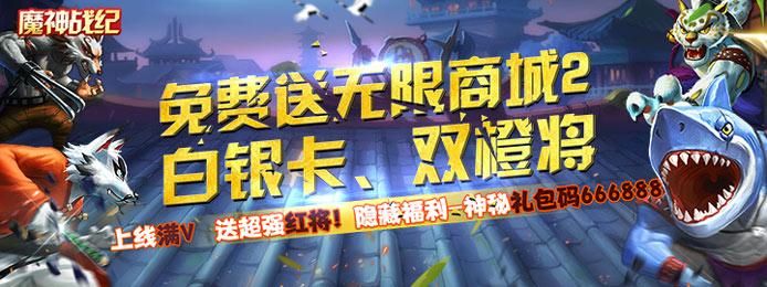 远古时代即时战斗风格游戏《魔神战纪(送特权商城2)》手游评测