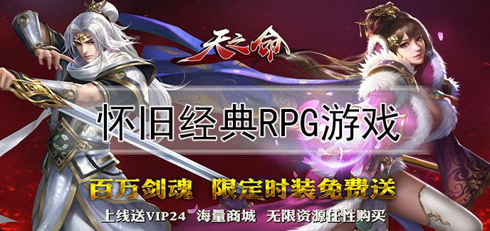 怀旧经典rpg游戏封面