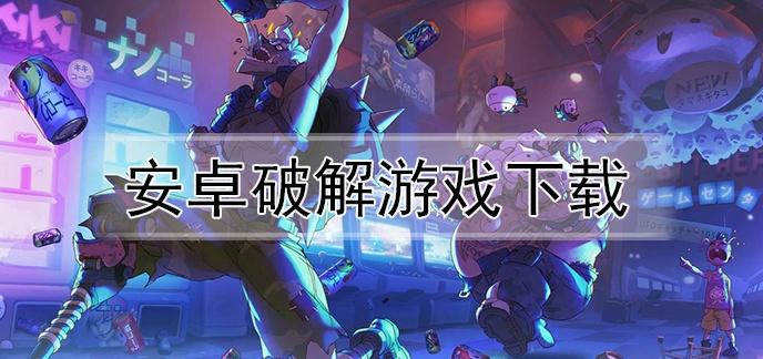 安卓破解游戏下载封面