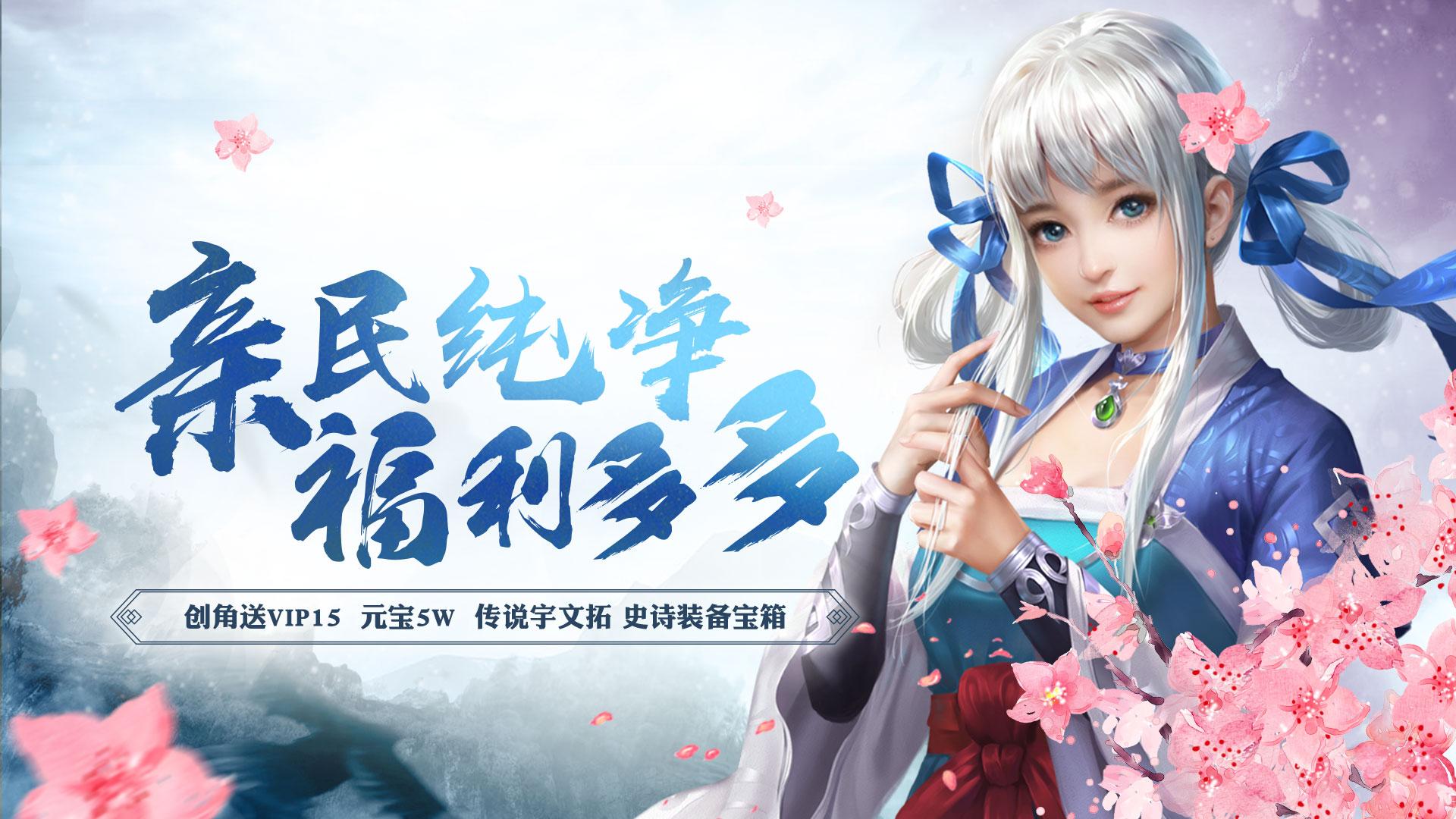 轩辕剑群侠录(亲民特权)截图0