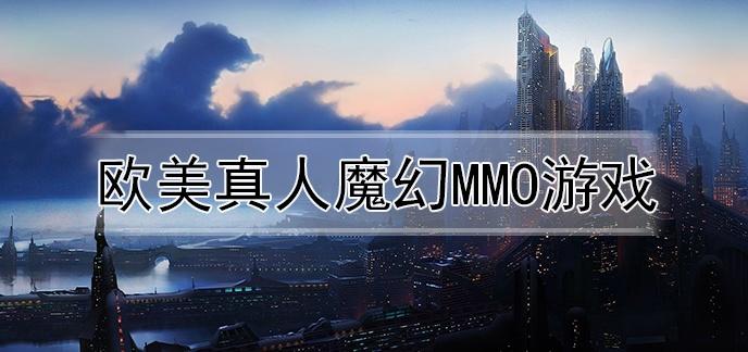 欧美魔幻MMO游戏封面