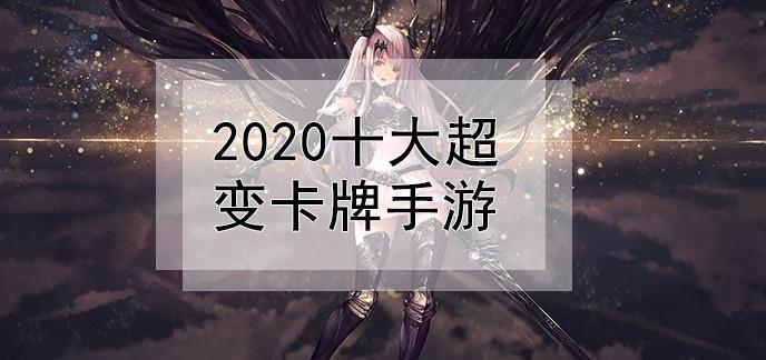 2020十大卡牌手游封面