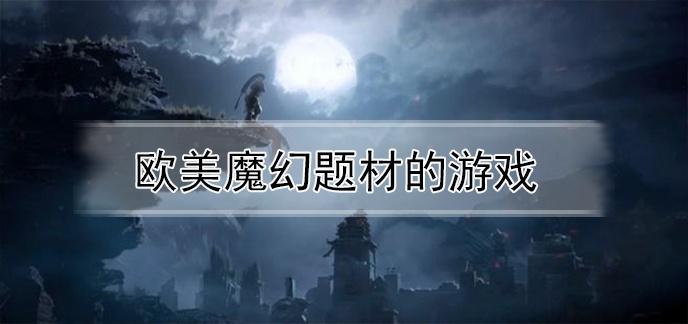 欧美魔幻题材的游戏封面