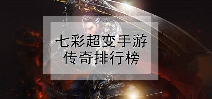 七彩超变手游传奇排行榜
