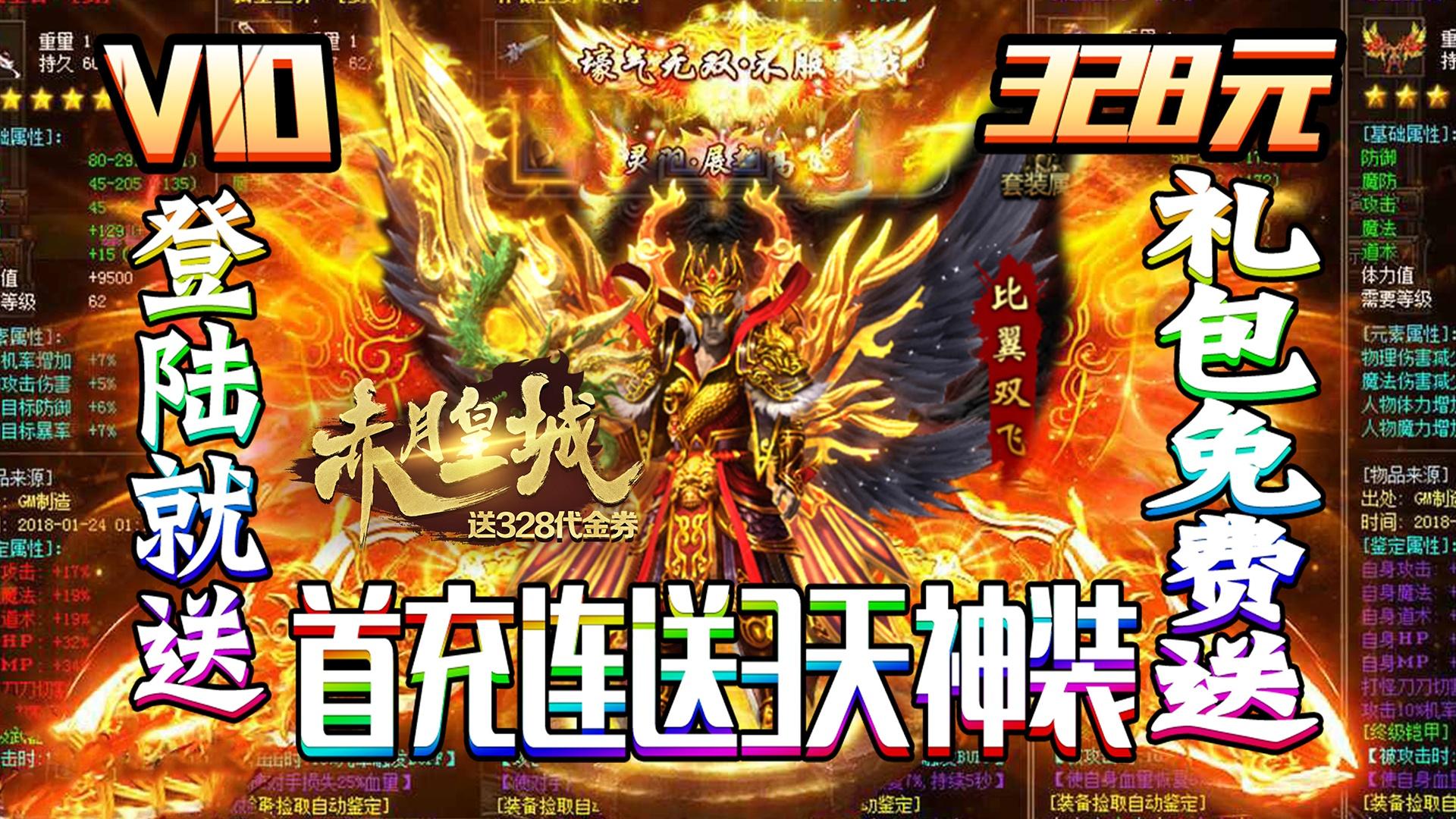 《赤月皇城(送328代金券)》视频分享:兄弟百人,同仇敌忾!