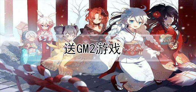送gm2游戏