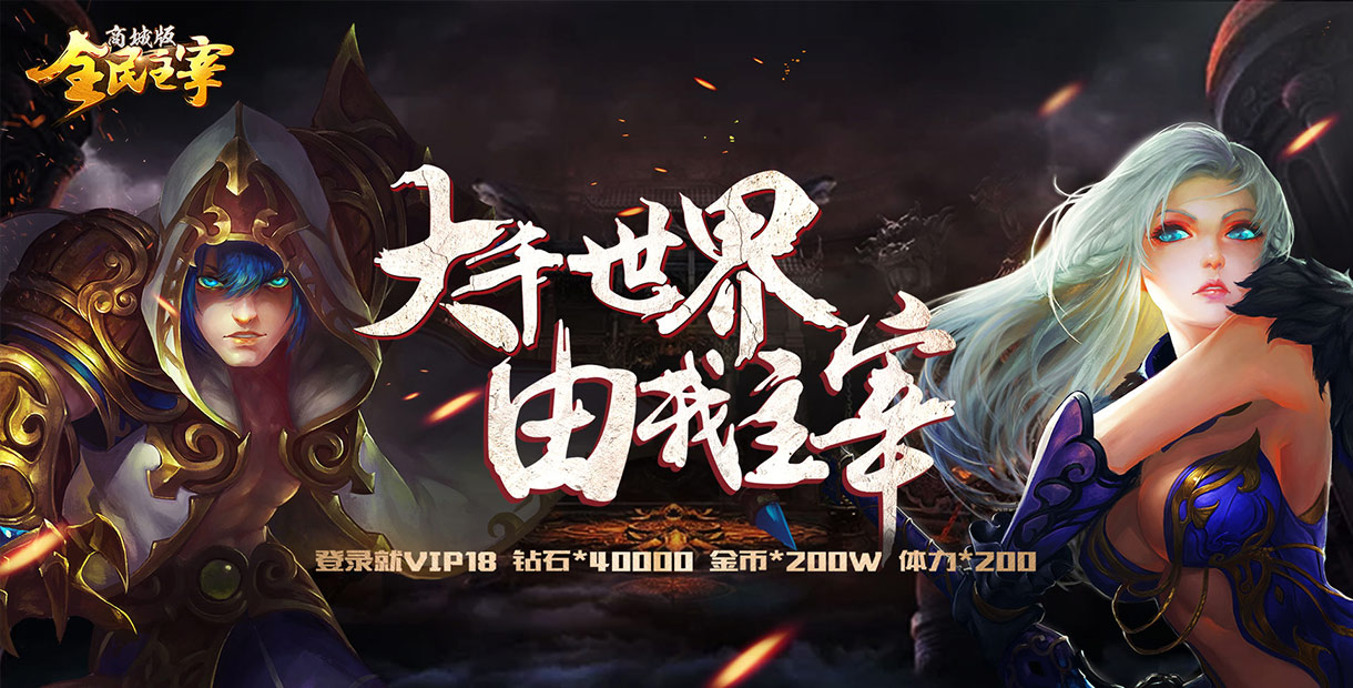 大型玄幻团队操作RPG手游《全民主宰商城版》
