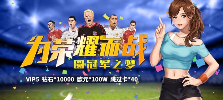 [新游预告]《荣耀足球高爆版》上线送VIP5、钻石10000、欧元100W