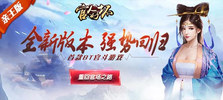 【新游预告】【官人好坏亲王版】上线送V12,元宝*80000