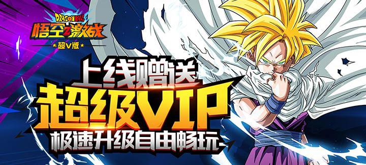 【新游预告】【悟空Z激战豪华版】上线送VIP14、金币22888、银币888888