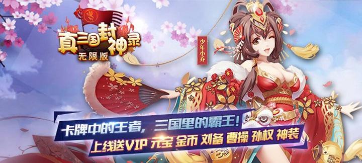 [新游预告]《真三国封神录海量版》上线送VIP12,10000元宝,100W银币