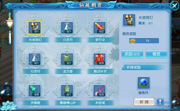 《超梦仙游》核心玩法之仙庭朝贡玩法攻略