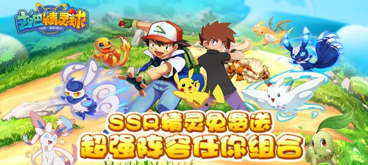 【新游预告】【去吧精灵球】上线送VIP6,钻石15888,金币100W