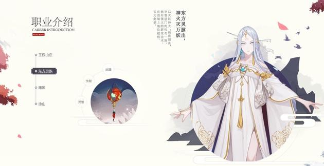 狐妖小红娘手游东方灵族有什么技能?
