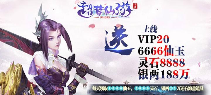 【新游预告】【超梦仙游】上线送VIP20,6666仙玉,灵石8888