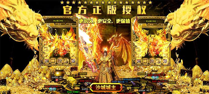 【新游预告】【传奇归来】上线送V15、元宝58888、铜币200万