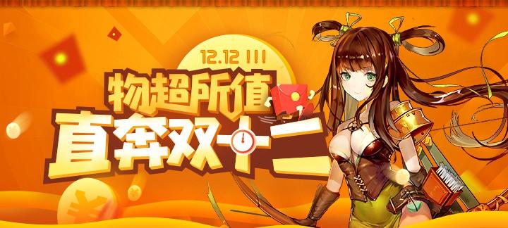3733游戏『双十二精选活动总汇版』(活动时间12月12日~12月16日)