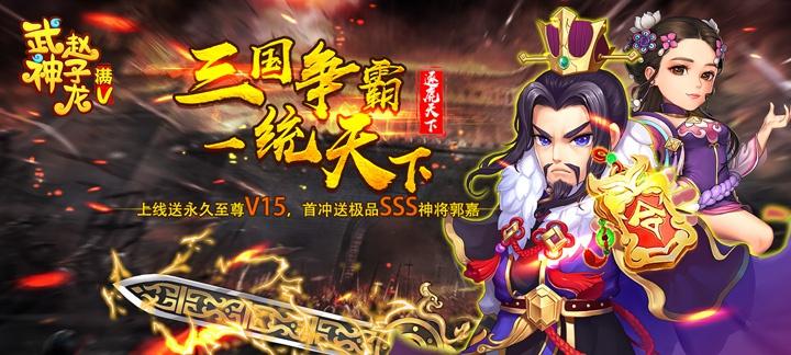 【新游预告】【武神赵子龙星耀版】上线送至尊VIP15,元宝28888