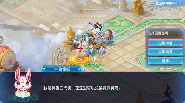 玩家得力助手《超梦仙游》神兽介绍