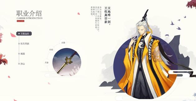 狐妖小红娘手游王权山庄有什么技能?