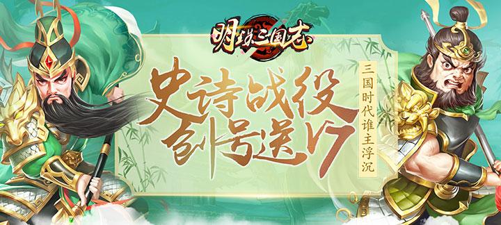 三国背景为题材的卡牌SRPG游戏《明珠三国志福利版》今日11:00正式开服