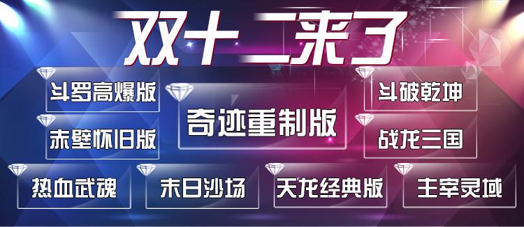 3733游戏『双十二活动』(活动时间12月11日~12月17日)