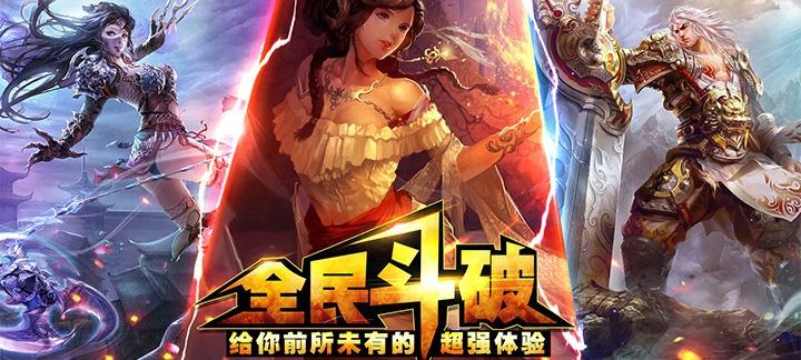 3D炫战PK竞技MMORPG手游《全民斗破》今日10:00正式开服