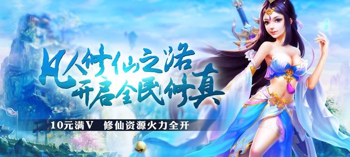 [新游预告]《少年修仙传星耀版》上线送VIP14,元宝15000,银两100W