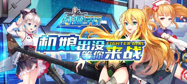 【新游预告】【战姬学院·爽玩版】上线送V6、18888奥宸、500W金币
