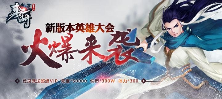 《真江湖至尊版》手游视频分享:武侠题材的回合制RPG手游