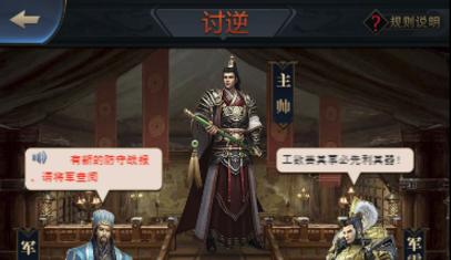 《皇帝也风流》新手攻略之讨逆玩法一览