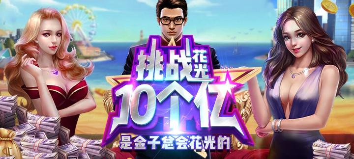 [新游预告]《西红柿首富海量版》上线送王失聪、钻石8888、钞票10亿