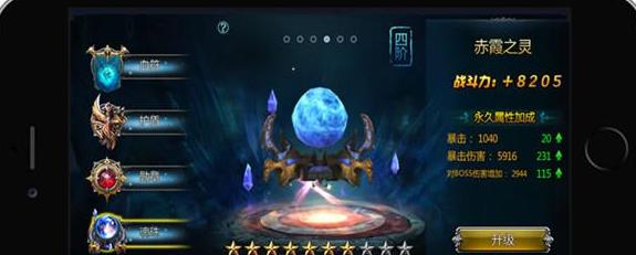 《噬魂之戒》新手圣器系统全面解析