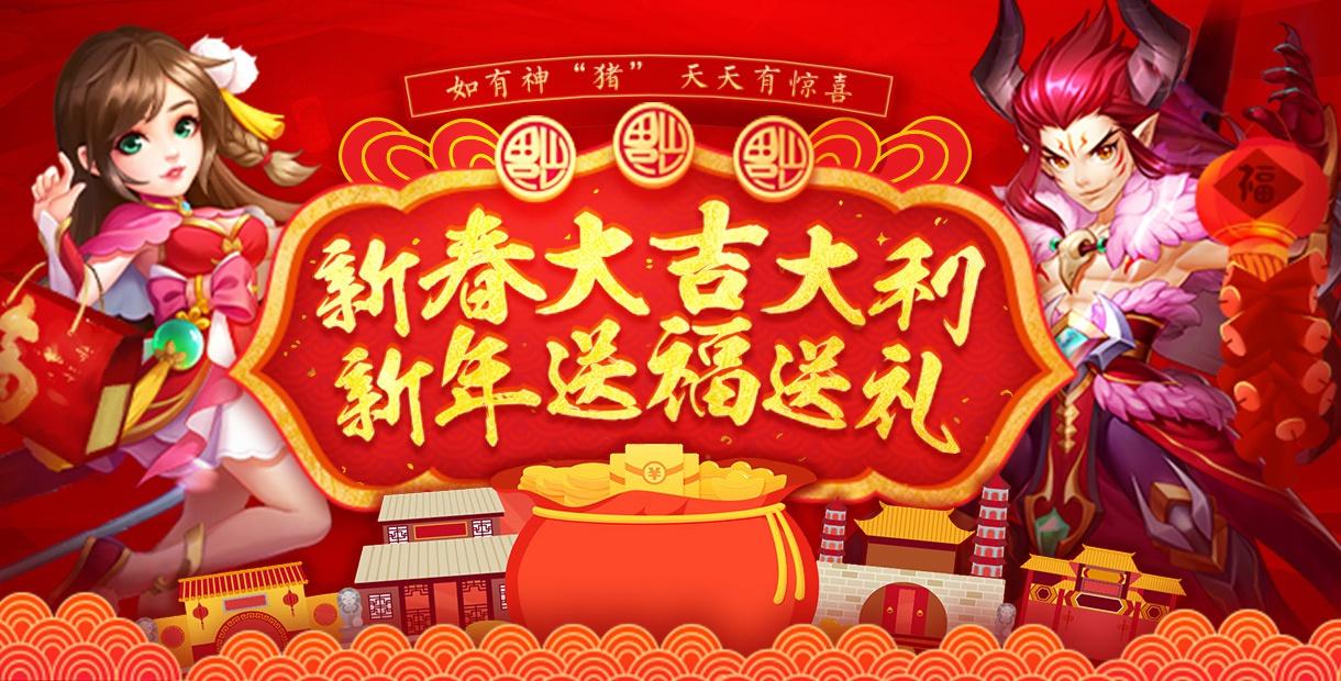 3733游戏『春节&迎春活动汇总版』(活动时间2月1日~2月10日)