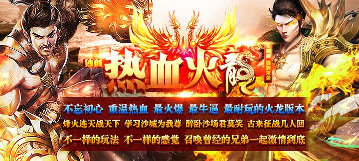 [新游预告]《热血火龙合击版》上线送V20,50000元宝,1000万金币