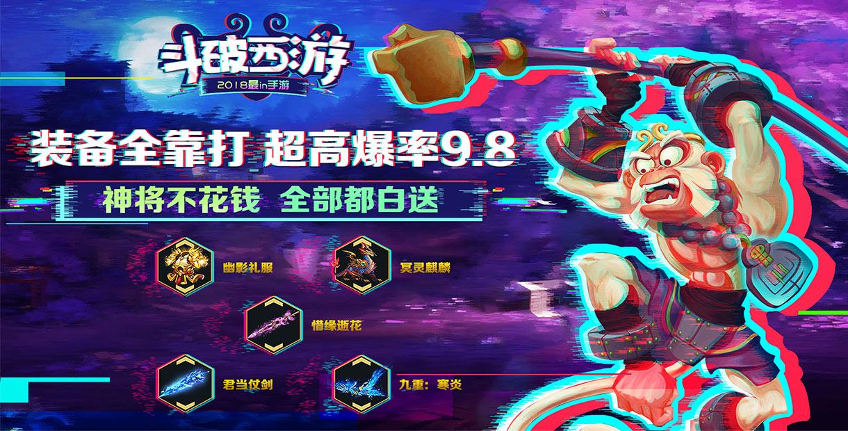2018年超具网红属性的西游手游《斗破西游超爆版》