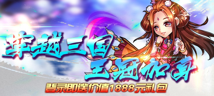 [新游预告]《毒王华佗传海量版》上线送满V,38888元宝,1000W银币