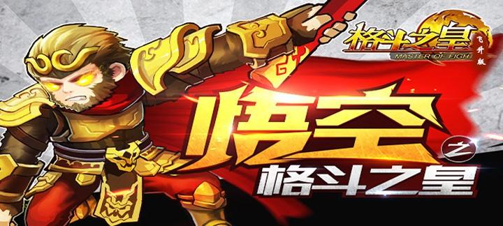 首款热血动漫2D横版动作过关手游《格斗之皇豪华版》今日10:00热血开服