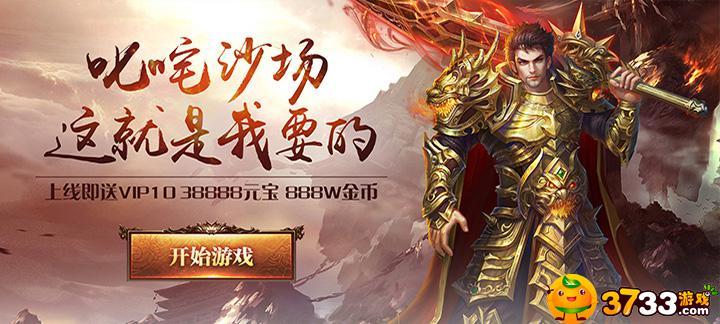 《散人攻杀》游戏视频推荐:一款大型即时制传奇RPG游戏