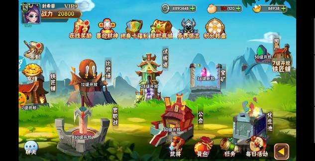 《三国有妖气豪华版》任务系统玩法攻略
