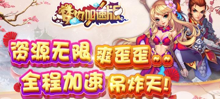 [新游预告]《梦幻加速海量版》上线送至尊VIP,送仙兽和鲲宝宝