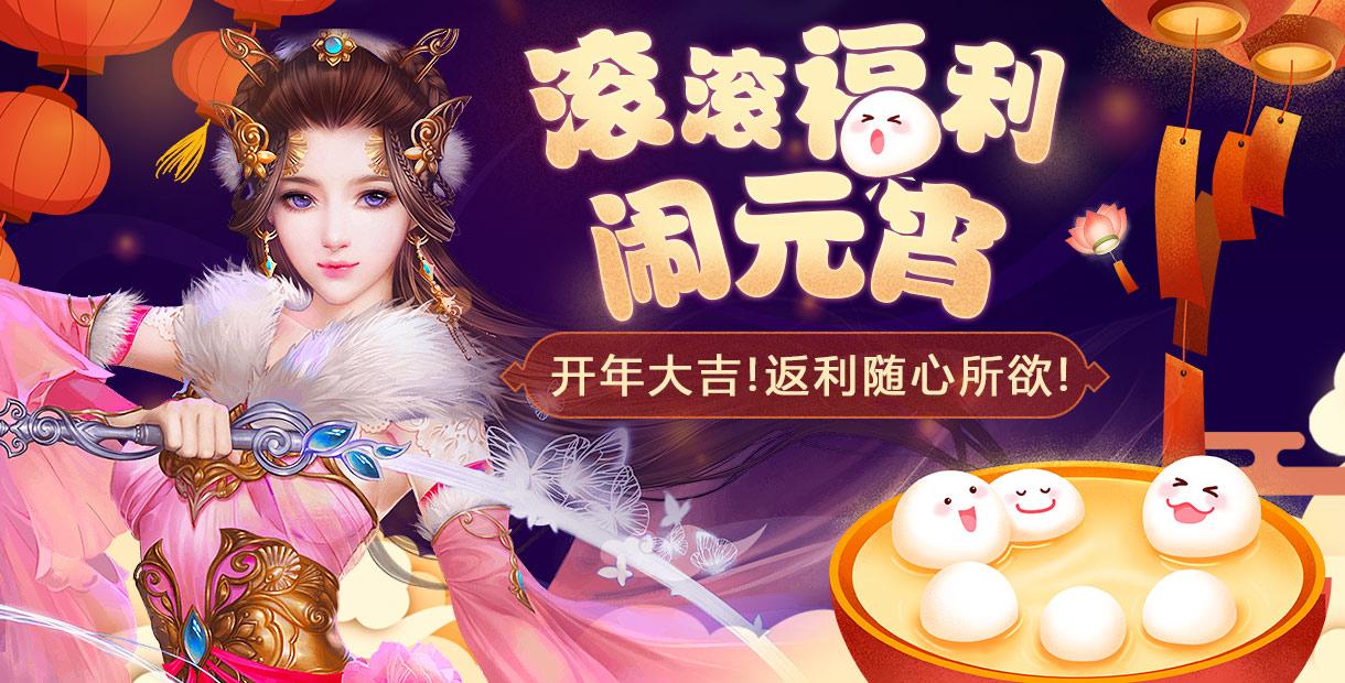3733游戏『元宵节活动汇总版』(活动时间2月19日~2月20日)